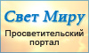 Просветительский портал «Свет миру» (г. Кировоград, Украина)